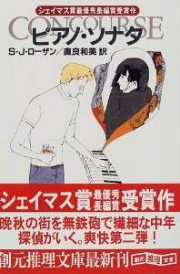 A Japanese cover