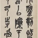 Third Stone Drum Poem